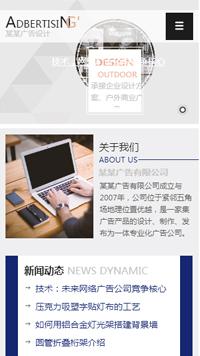 预览广告网站模板的手机端-模板编号:692
