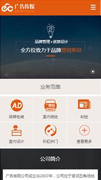 预览广告网站模板的手机端-模板编号:661