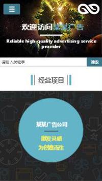预览广告网站模板的手机端-模板编号:678
