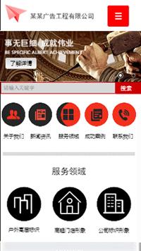预览广告网站模板的手机端-模板编号:665