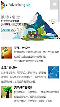预览广告网站模板的手机端-模板编号:664