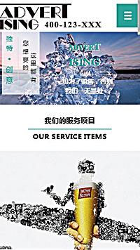 预览广告网站模板的手机端-模板编号:690