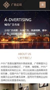 预览广告网站模板的手机端-模板编号:672