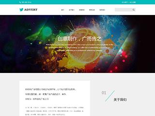 预览广告网站模板的PC端-模板编号:662