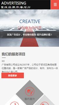 预览广告网站模板的手机端-模板编号:670