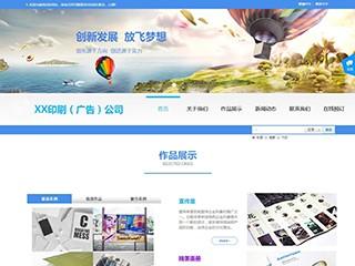 预览广告网站模板的PC端-模板编号:688