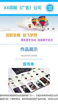 预览广告网站模板的手机端-模板编号:688