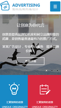 预览广告网站模板的手机端-模板编号:687