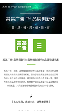 预览广告网站模板的手机端-模板编号:684