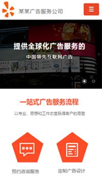 预览广告网站模板的手机端-模板编号:686