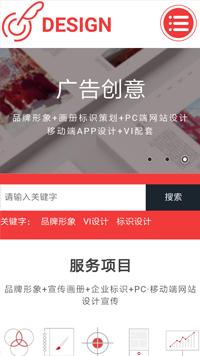 预览广告网站模板的手机端-模板编号:671