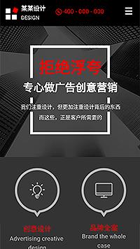 预览广告网站模板的手机端-模板编号:666