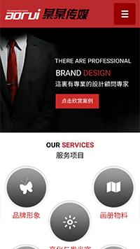 预览广告网站模板的手机端-模板编号:685