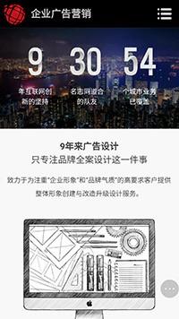 预览广告网站模板的手机端-模板编号:691