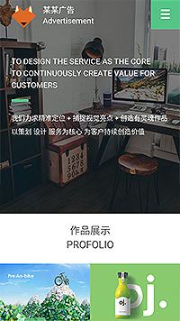 预览广告网站模板的手机端-模板编号:676