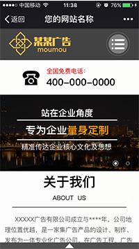 预览广告网站模板的手机端-模板编号:667