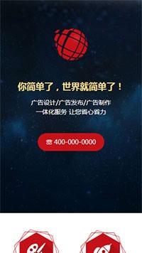 预览广告网站模板的手机端-模板编号:689