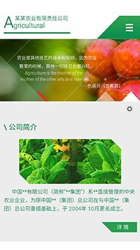 预览农业网站模板的手机端-模板编号:608