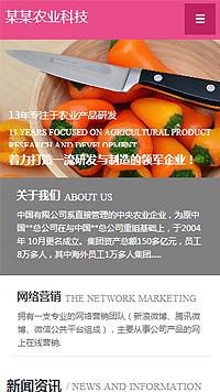 预览农业网站模板的手机端-模板编号:604