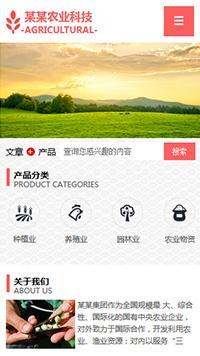 预览农业网站模板的手机端-模板编号:614