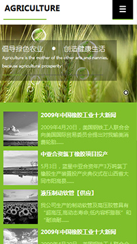 预览农业网站模板的手机端-模板编号:600