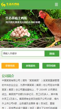 预览农业网站模板的手机端-模板编号:597