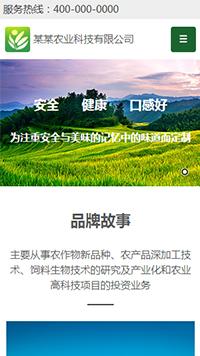 预览农业网站模板的手机端-模板编号:615