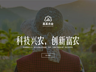预览农业网站模板的PC端-模板编号:624