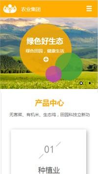 预览农业网站模板的手机端-模板编号:610