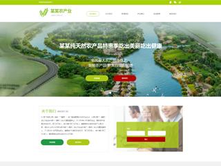 预览农业网站模板的PC端-模板编号:626