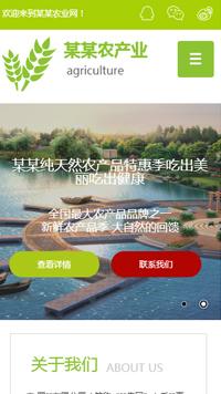 预览农业网站模板的手机端-模板编号:626