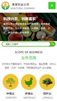 预览农业网站模板的手机端-模板编号:591