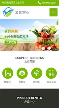 预览农业网站模板的手机端-模板编号:609
