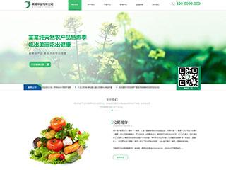 预览农业网站模板的PC端-模板编号:595