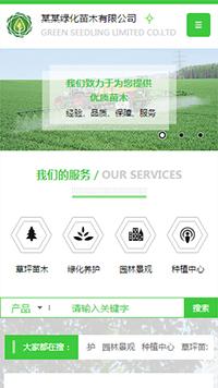 预览农业网站模板的手机端-模板编号:619