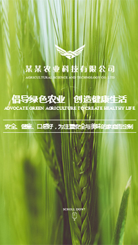 预览农业网站模板的手机端-模板编号:602
