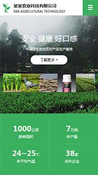 预览农业网站模板的手机端-模板编号:598
