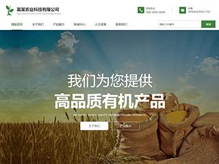预览农业网站模板的PC端-模板编号:623