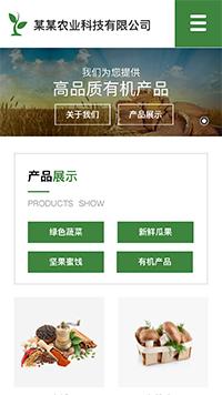 预览农业网站模板的手机端-模板编号:623