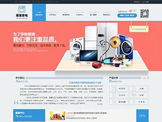 预览家电网站模板的PC端-模板编号:1223