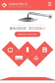 预览家电网站模板的手机端-模板编号:1205
