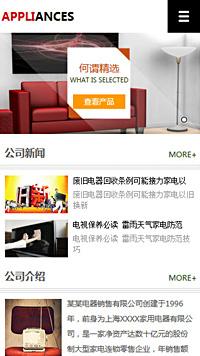 预览家电网站模板的手机端-模板编号:1204