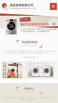 预览家电网站模板的手机端-模板编号:1199