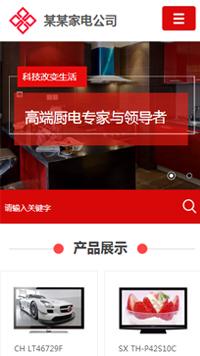 预览家电网站模板的手机端-模板编号:1190