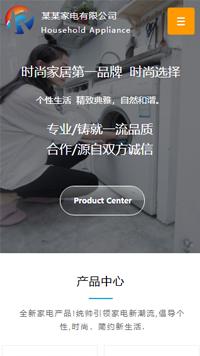 预览家电网站模板的手机端-模板编号:1219