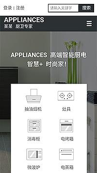 预览家电网站模板的手机端-模板编号:1216