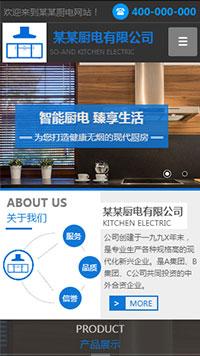 预览家电网站模板的手机端-模板编号:1196