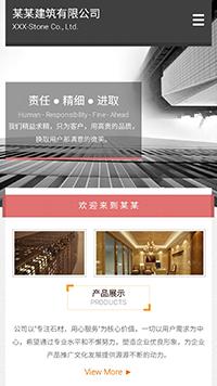 预览建筑/建材网站模板的手机端-模板编号:731
