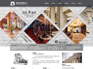 预览建筑/建材网站模板的PC端-模板编号:742