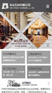 预览建筑/建材网站模板的手机端-模板编号:742